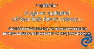 Gayatri mantra in Sanskrit