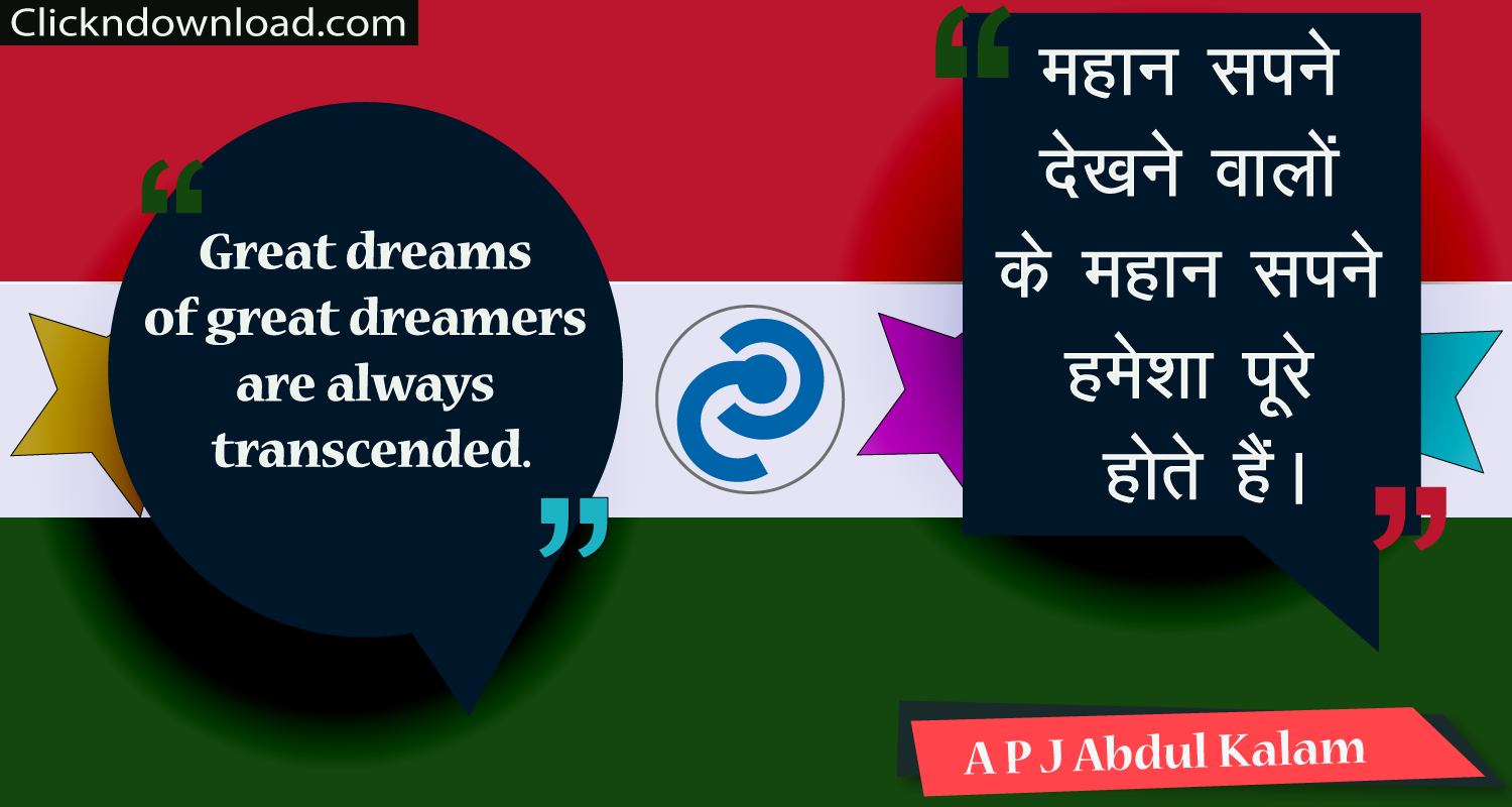 Great-dreams-of-great-dreamers-are-always-transcended