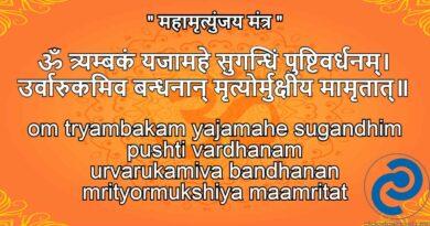 Maha Mrityunjaya Mantra in sanskrit