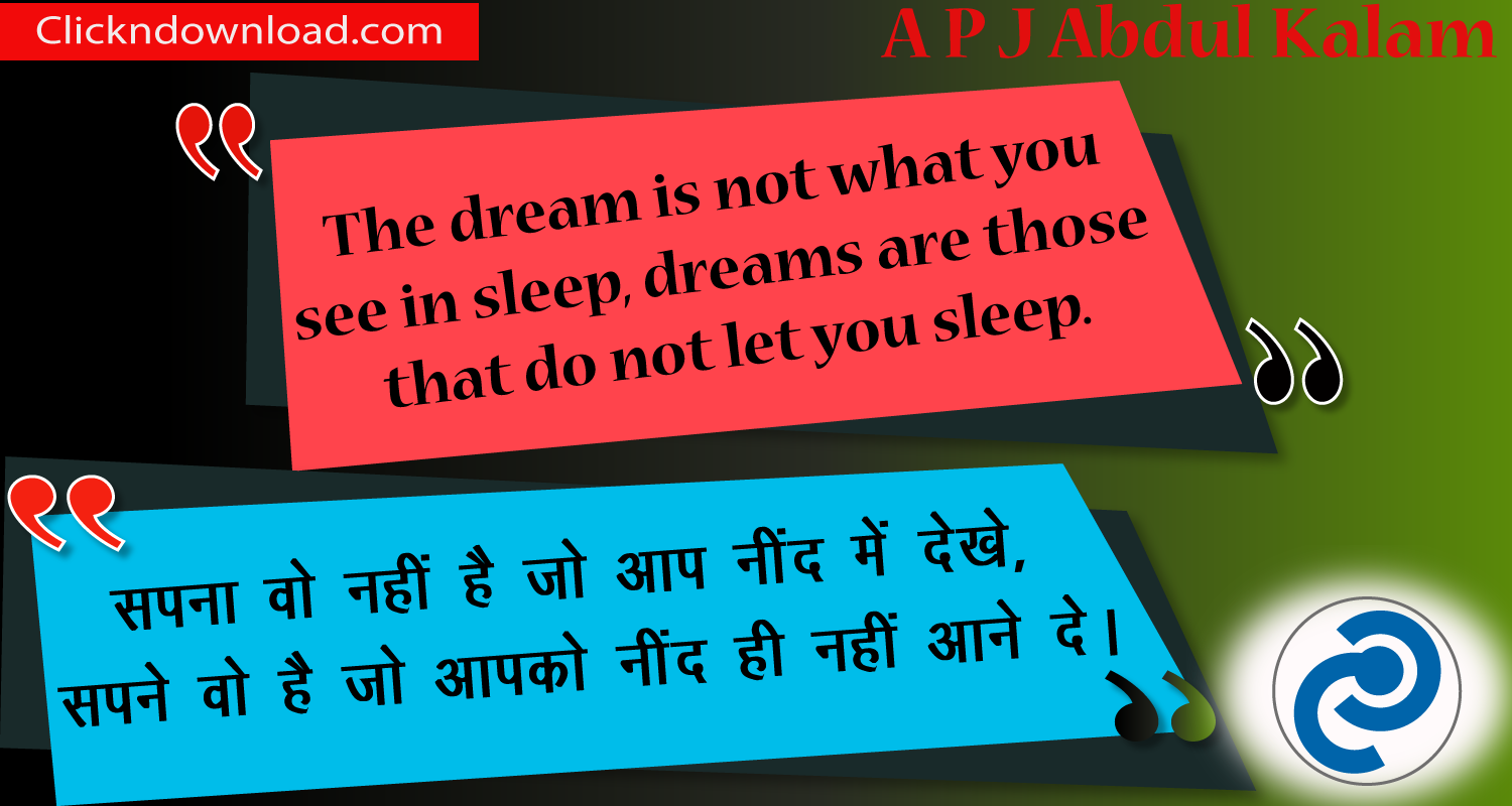 The-dream-is-not-what-you-see-in-sleep,-dreams-are-those-that-do-not-let-you-sleep