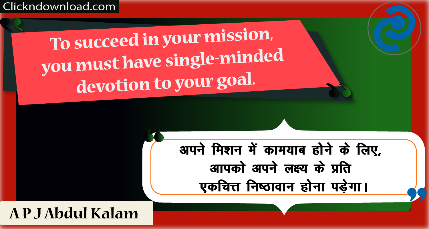 To-succeed-in-your-mission,-you-must-have-single-minded-devotion-to-your-goal