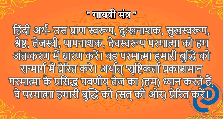 gayatri mantra hindi mean