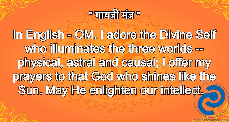 gayatri mantra in english