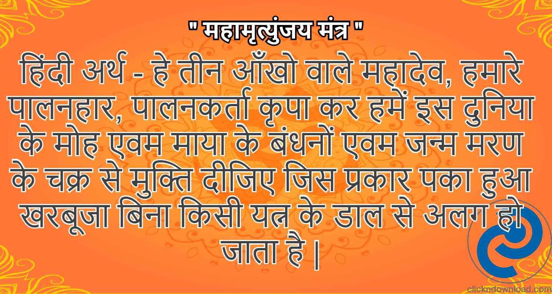 Maha Mrityunjaya Mantra in hindi