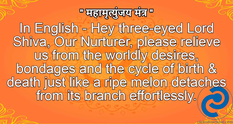 Maha Mrityunjaya Mantra in English