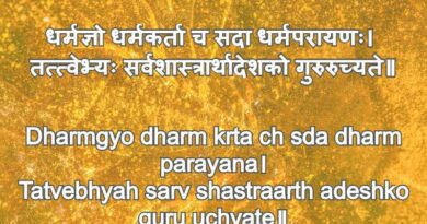 Guru Shloka! Guru Shloka definition in Hindi and English!
